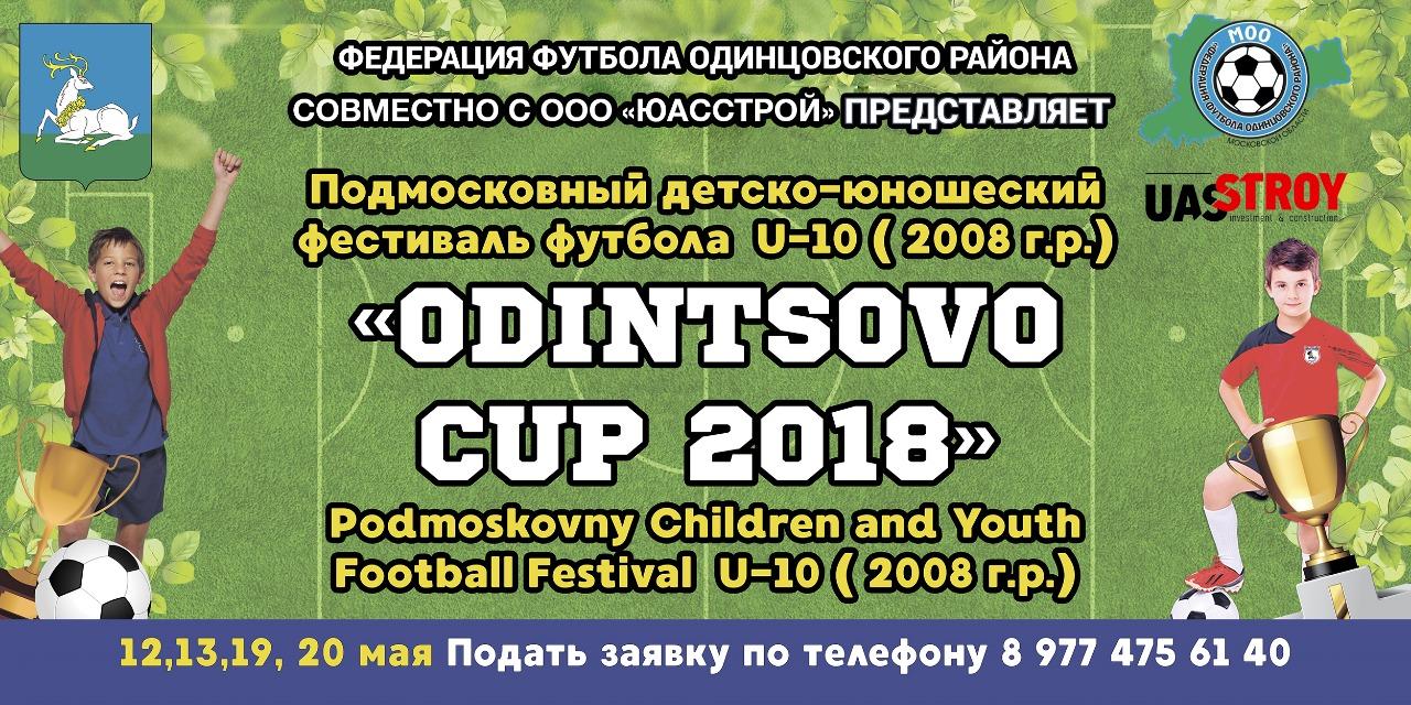 ODINTSOVO CUP 2018